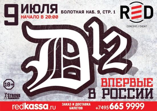 Группа D12 выступит с сольным концертом в Москве