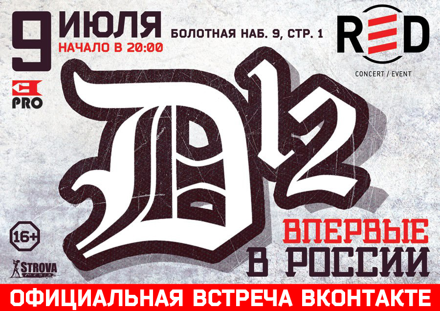 D12 Moscow Red 2015