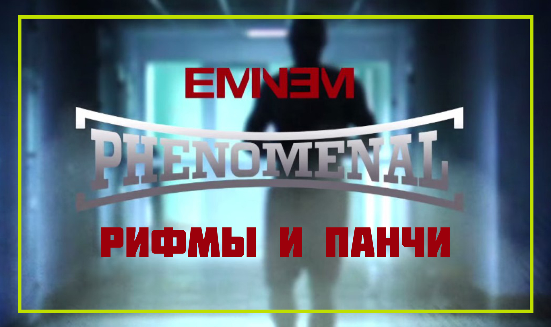 eminem phenomenal рифмы и панчи