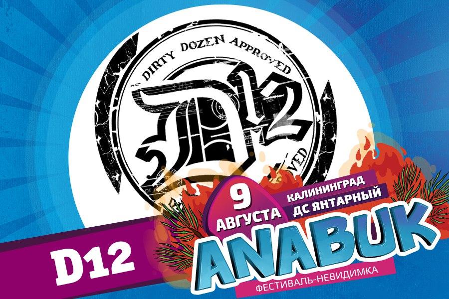Группа D12 выступит в Калининграде