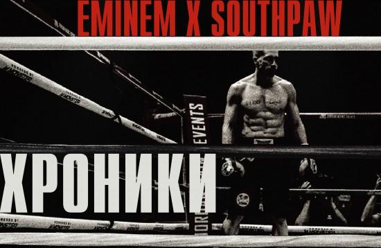 Eminem X Sputhpaw: Хроники