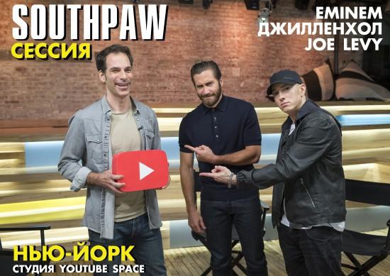 Southpaw-сессия Eminem'а и Джейка Джилленхола с Joe Levy на YouTube Space. Часть 2