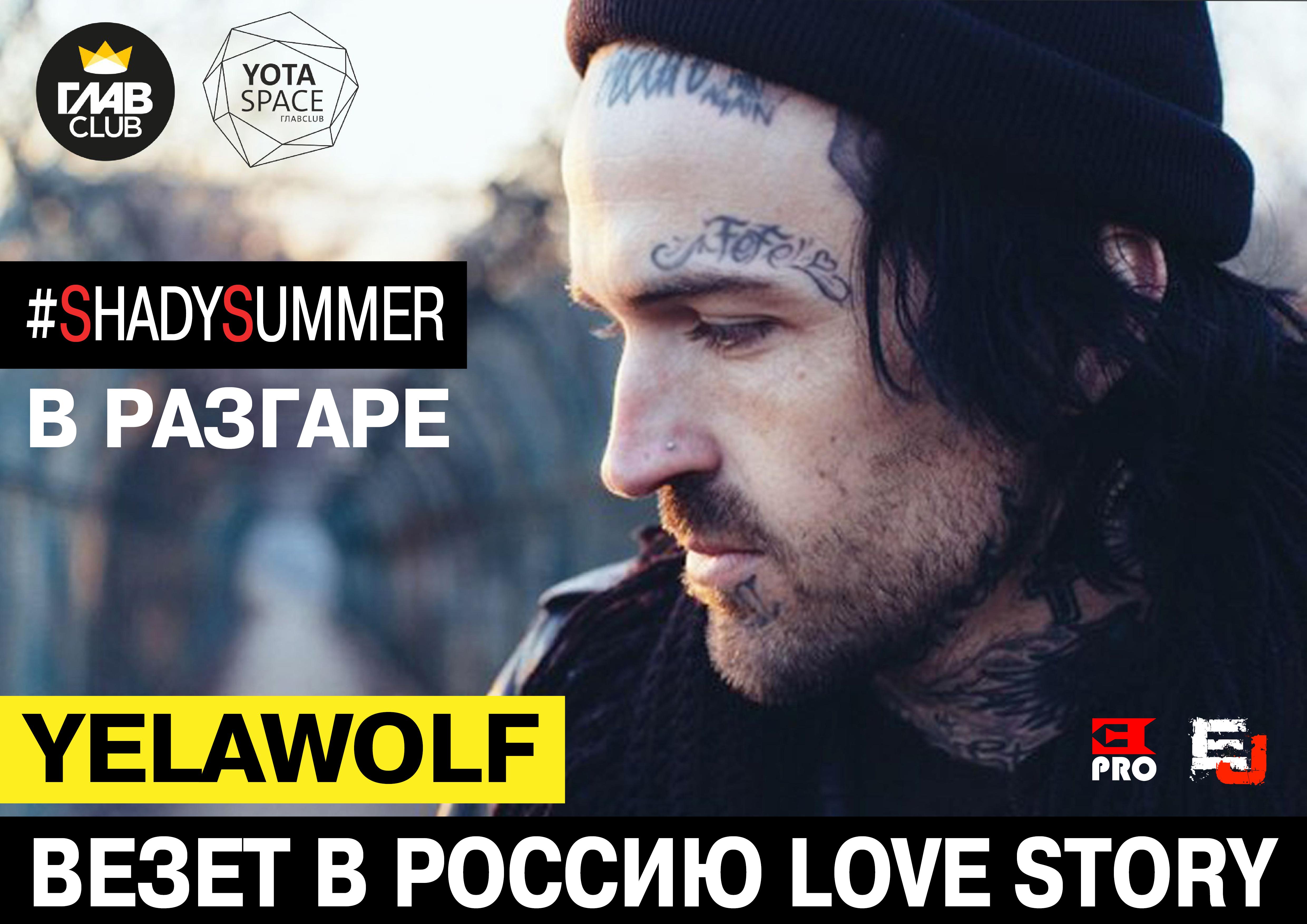 Билет на концерт Yelawolf в Москве и Санкт-Петербурге - Бесплатно!