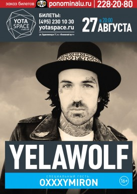 Yelawolf в Москве