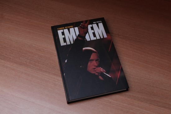 Книга бестселлер на русском Эминем. Тёмная история