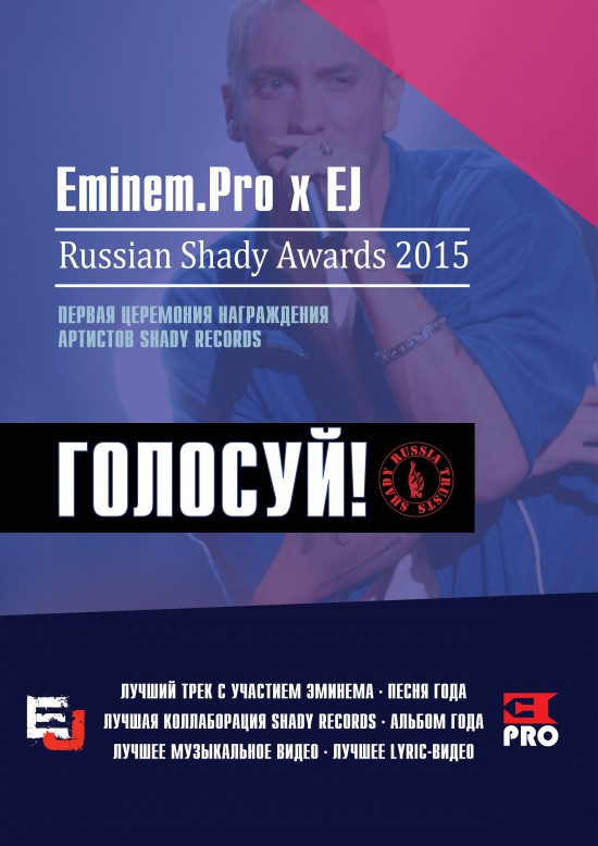 Russia Shady Awards 2015