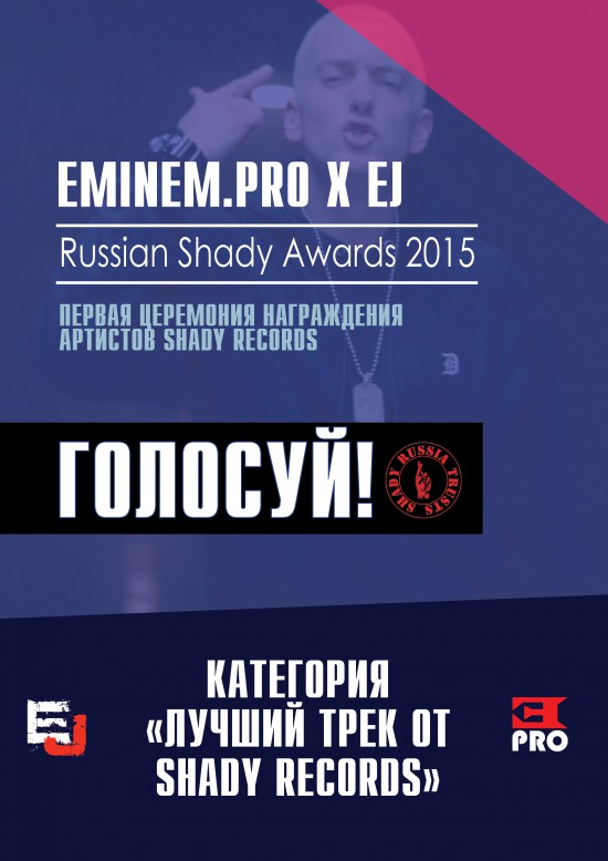 Russian Shady Awards 2015: Голосование в номинации «Лучший трек от Shady Records»