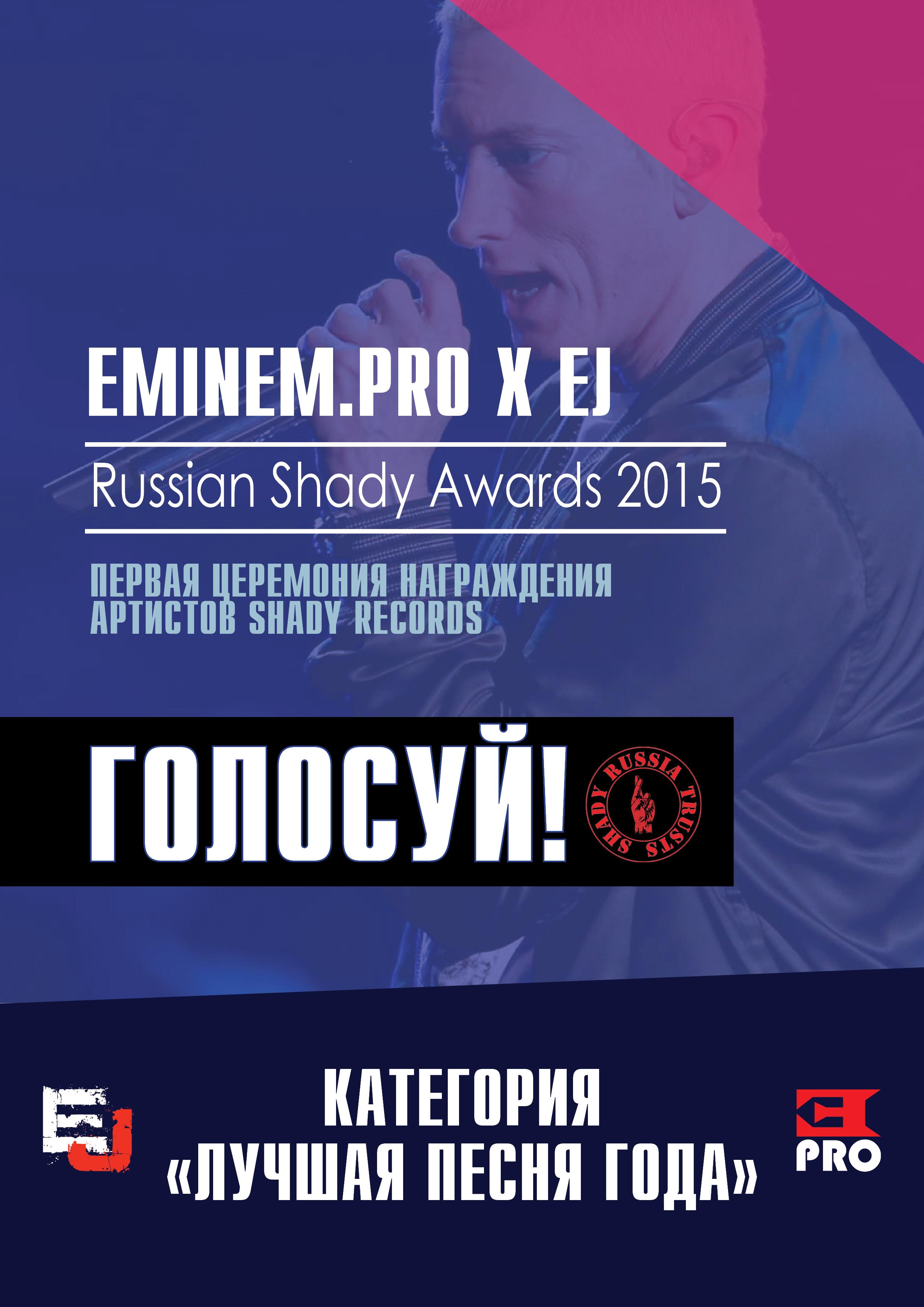 Russian Shady Awards 2015: Голосование за лучшую песню года
