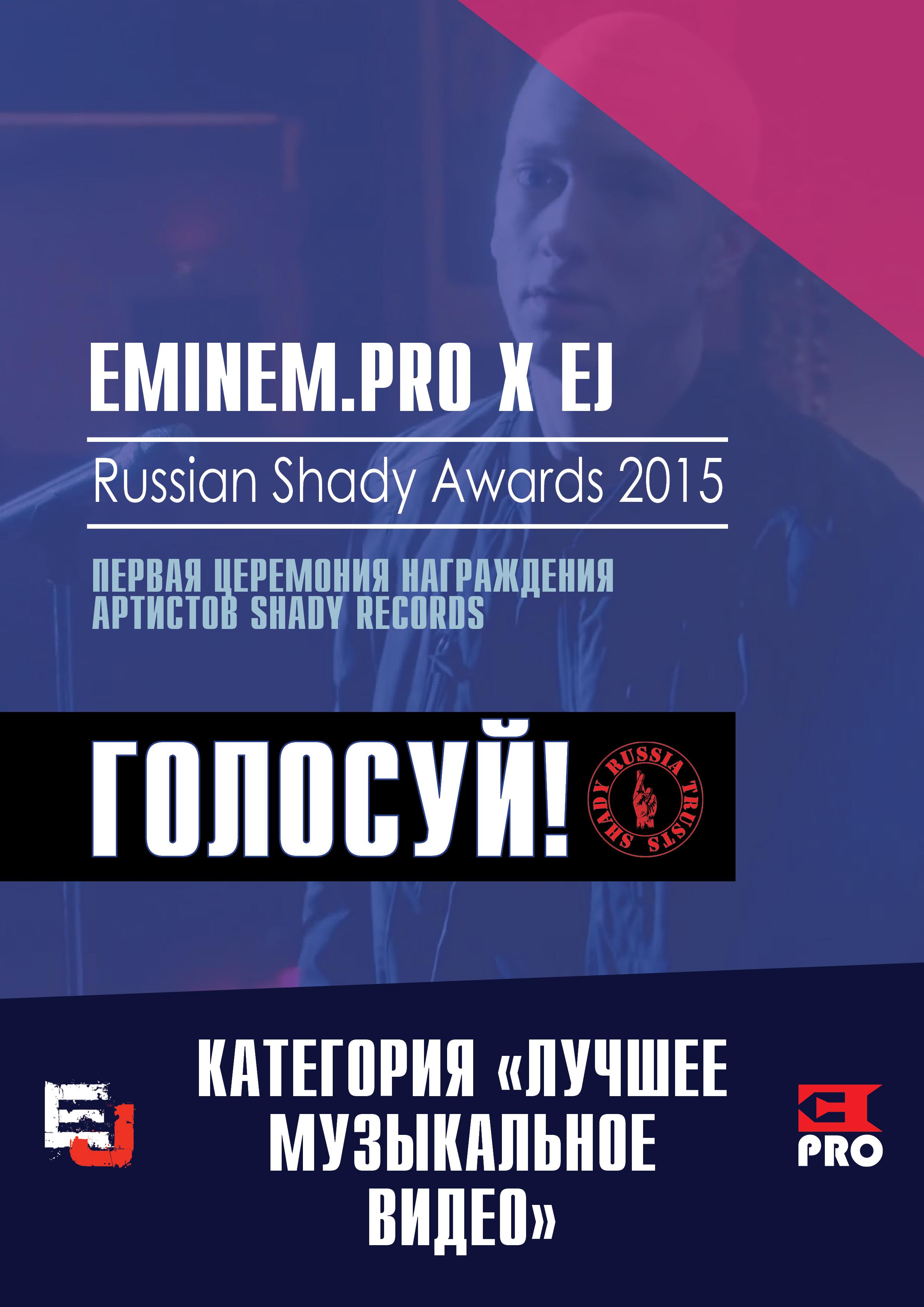 Russian Shady Awards: голосование за лучший клип