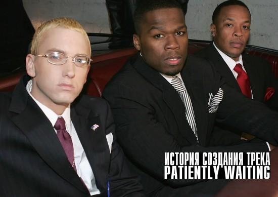 50 Cent feat. Eminem: История создания трека Patiently Waiting