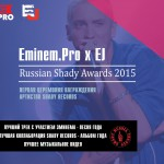 Russian Shady Awards 2015: Итоги
