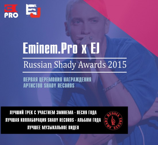Russian Shady Awards 2015: Итоги