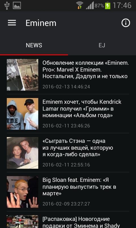 [Официальный релиз] Приложение Eminem.Pro для Android: фанатский центр Stan'а в вашем телефоне
