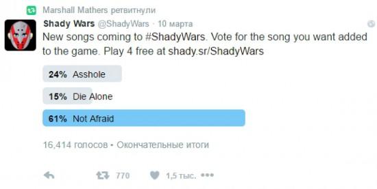 Объявлен следующий трек Эминема, который попадёт в игру «Shady Wars»