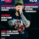 Журнал EJ: двадцать шестой выпуск