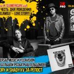 Universal Music X YelaVision X Eminem.Pro: Розыгрыш альбомов «Love Story» и «ShadyXV»