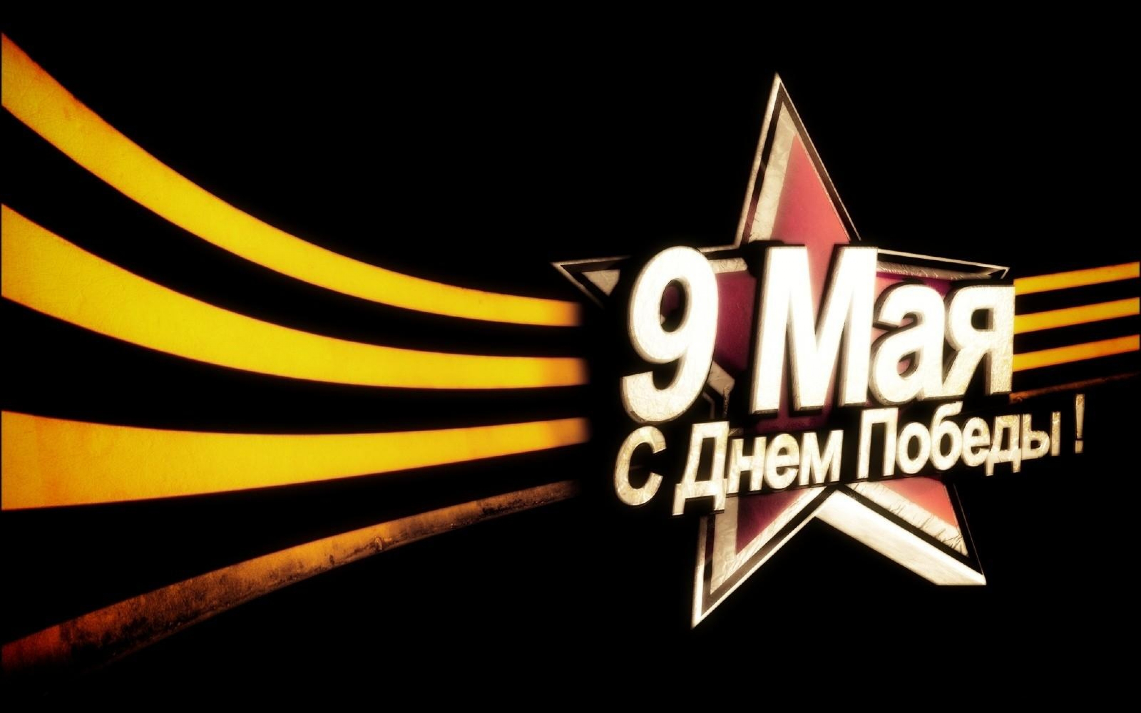 9 мая 71 год
