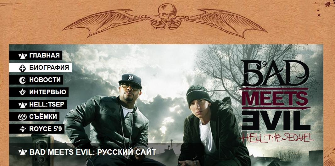 Дебютному альбому Bad Meets Evil исполняется 5 лет!