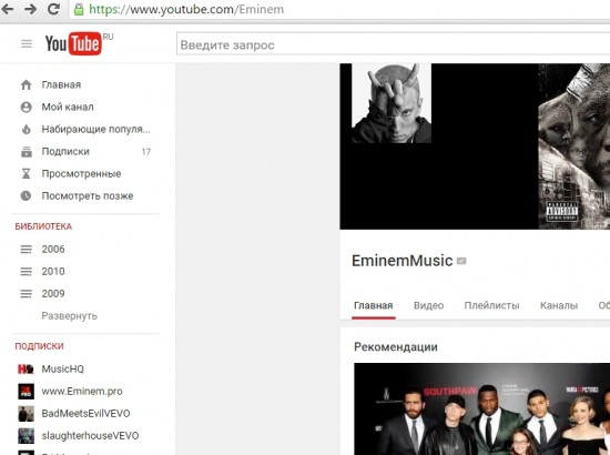 Vevo-канал Эминема потерял «галочку»