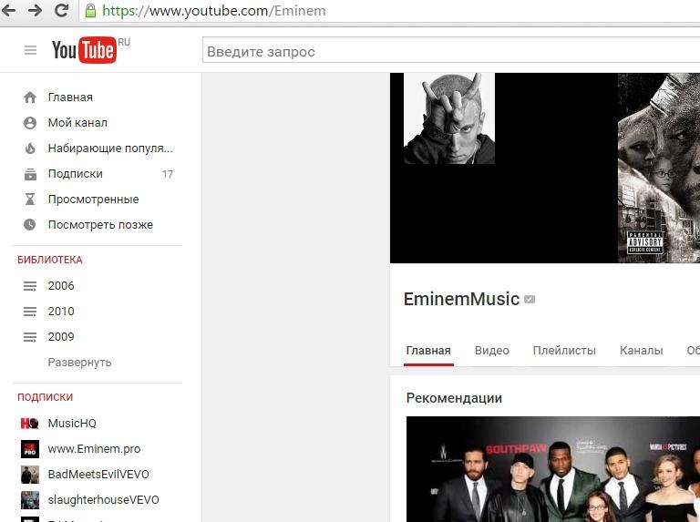 Eminem Vevo