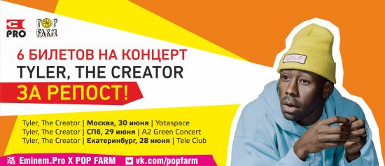 Розыгрыш билетов на концерты Tyler, The Creator
