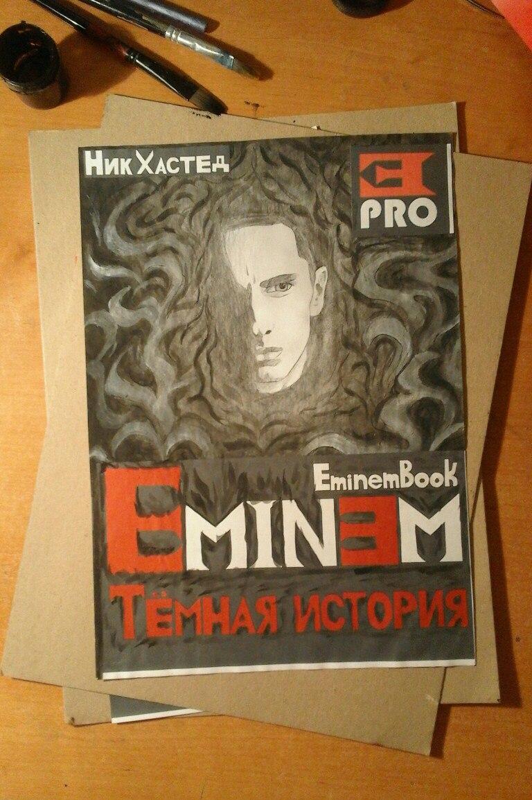 Итоги конкурса на лучшую авторскую обложку для книги «Eminem. Тёмная История»