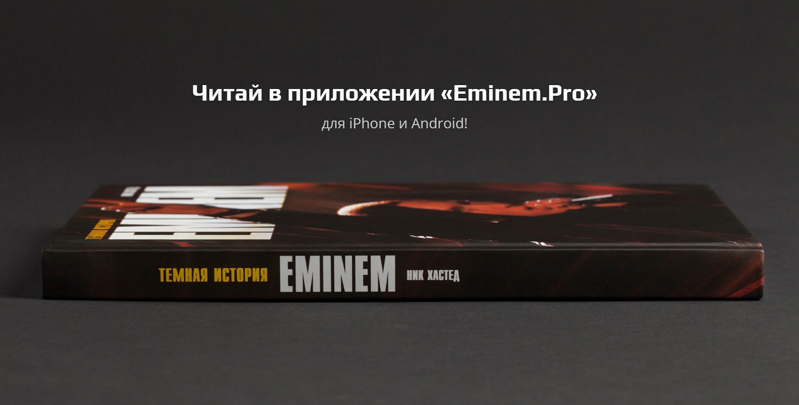 Eminem.Pro и EminemBook представляют: Книга «Eminem. Тёмная история» в приложении ePro!