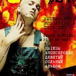 Журнала EJ #27: «Хэллоуиновский» выпуск