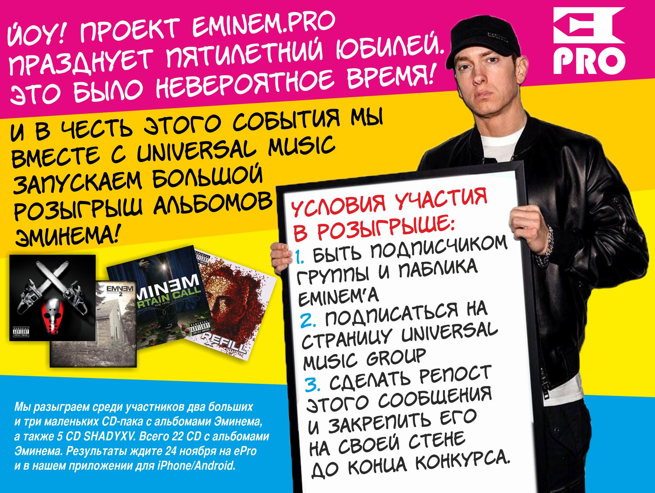 Большой розыгрыш альбомов Эминема в честь пятилетнего юбилея «Eminem.Pro»