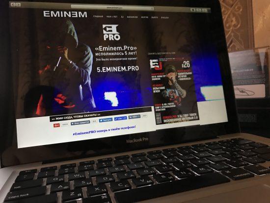 Закулисная жизнь проекта: Интервью с главным редактором «Eminem.Pro»