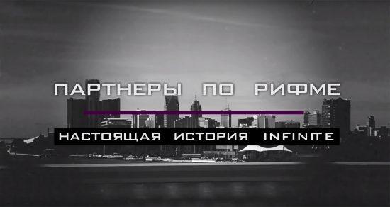 Партнеры по рифме: Настоящая история Infinite. Русская озвучка!