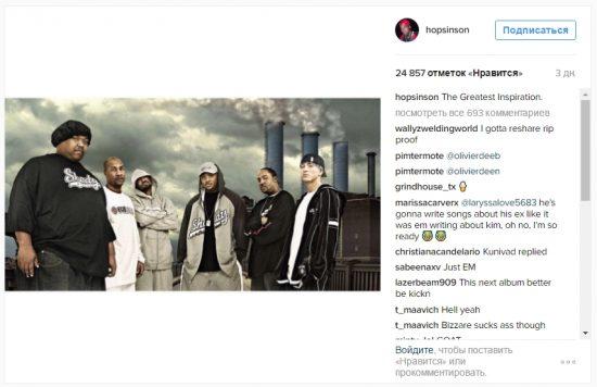 Hopsin опубликовал на своей странице в Инстаграме фото D12 с подписью «Величайшее вдохновение»