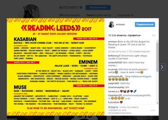 Eminem подтвердил своё выступление на фестивалях Reading & Leeds 2017 в Великобритании