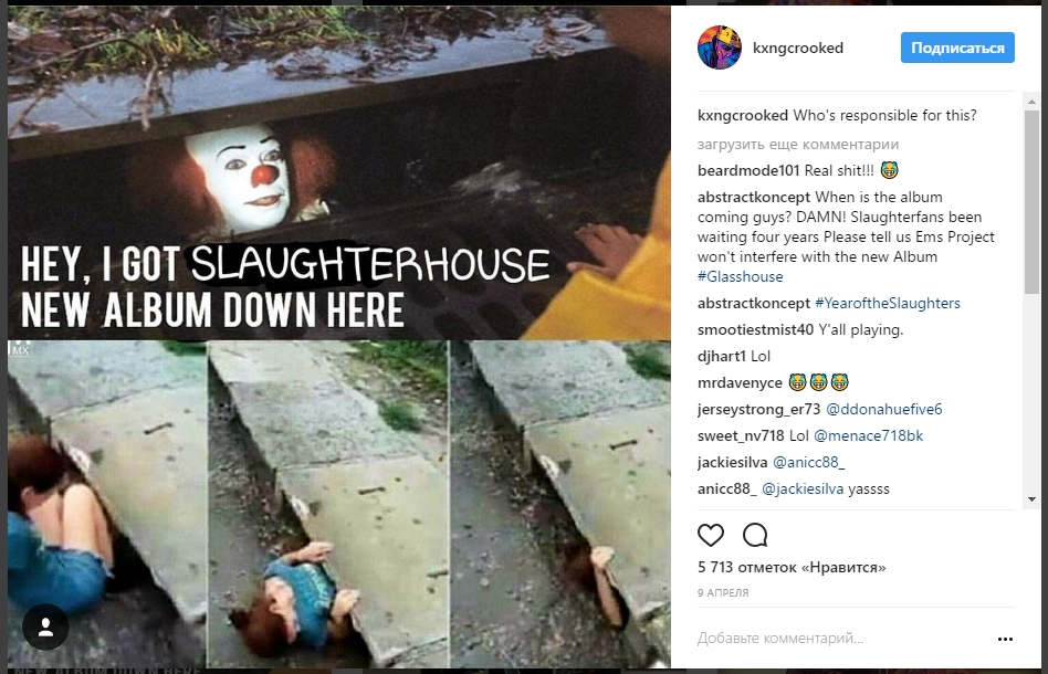 Почему не вышел альбом Slaughterhouse?