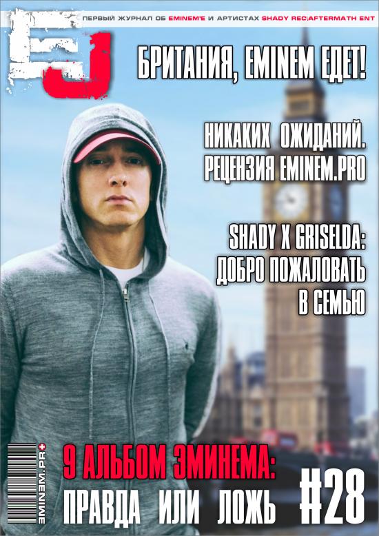 Журнал EJ: двадцать восьмой выпуск