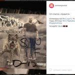 недавно участник D12 - Swifty McVay, прислал в редакцию «Eminem.Pro» подписанную копию своего последнего студийного альбома