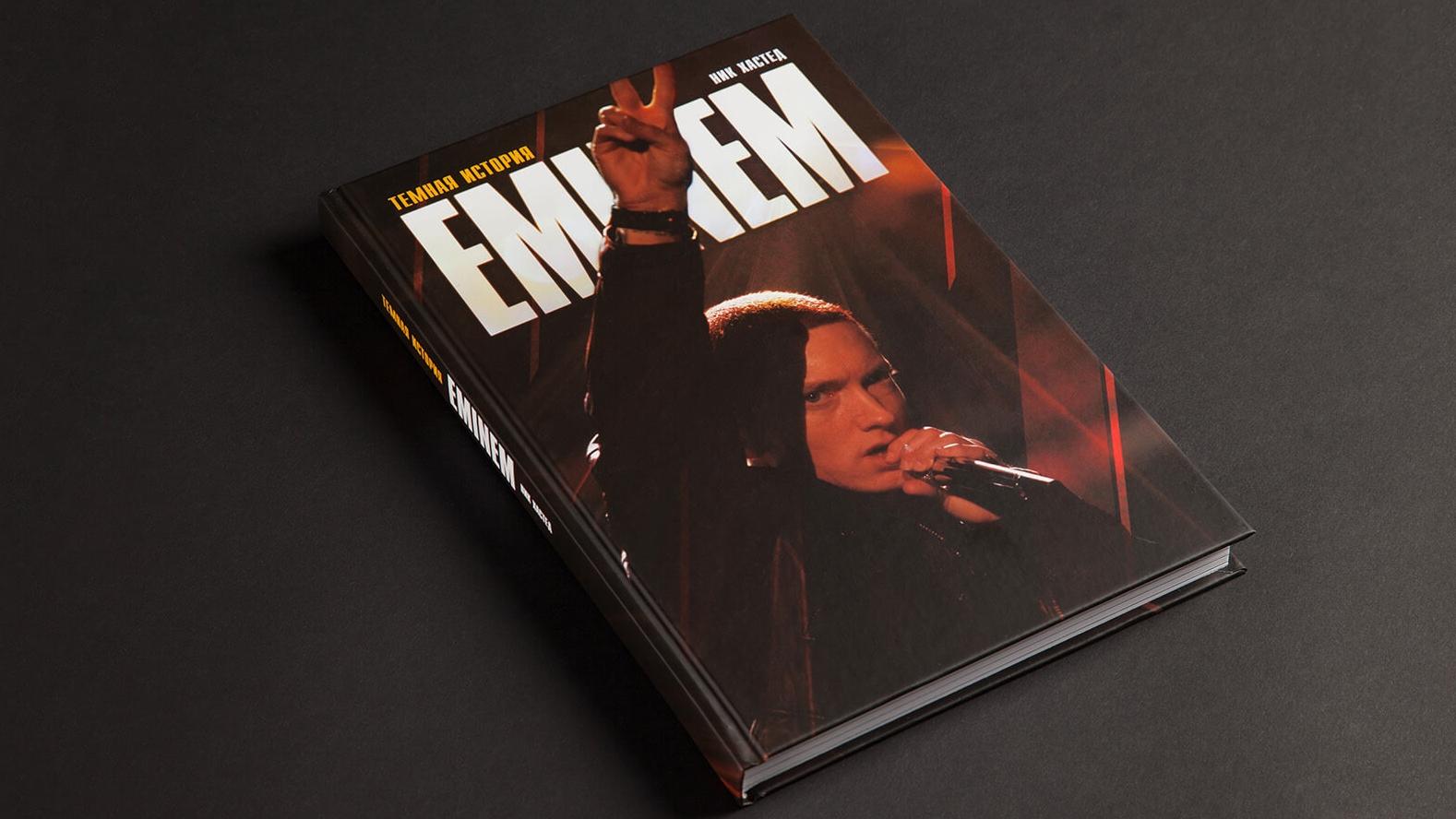 Одиннадцатая глава книги «Eminem. Тёмная история» доступна бесплатно в приложении Eminem.Pro