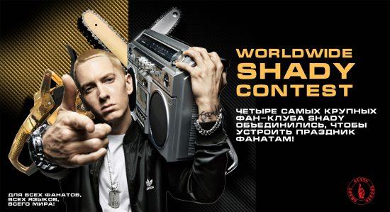 Worldwide Shady Contest: Четыре самых крупных фан-клуба Shady объединились, чтобы устроить праздник фанатам!