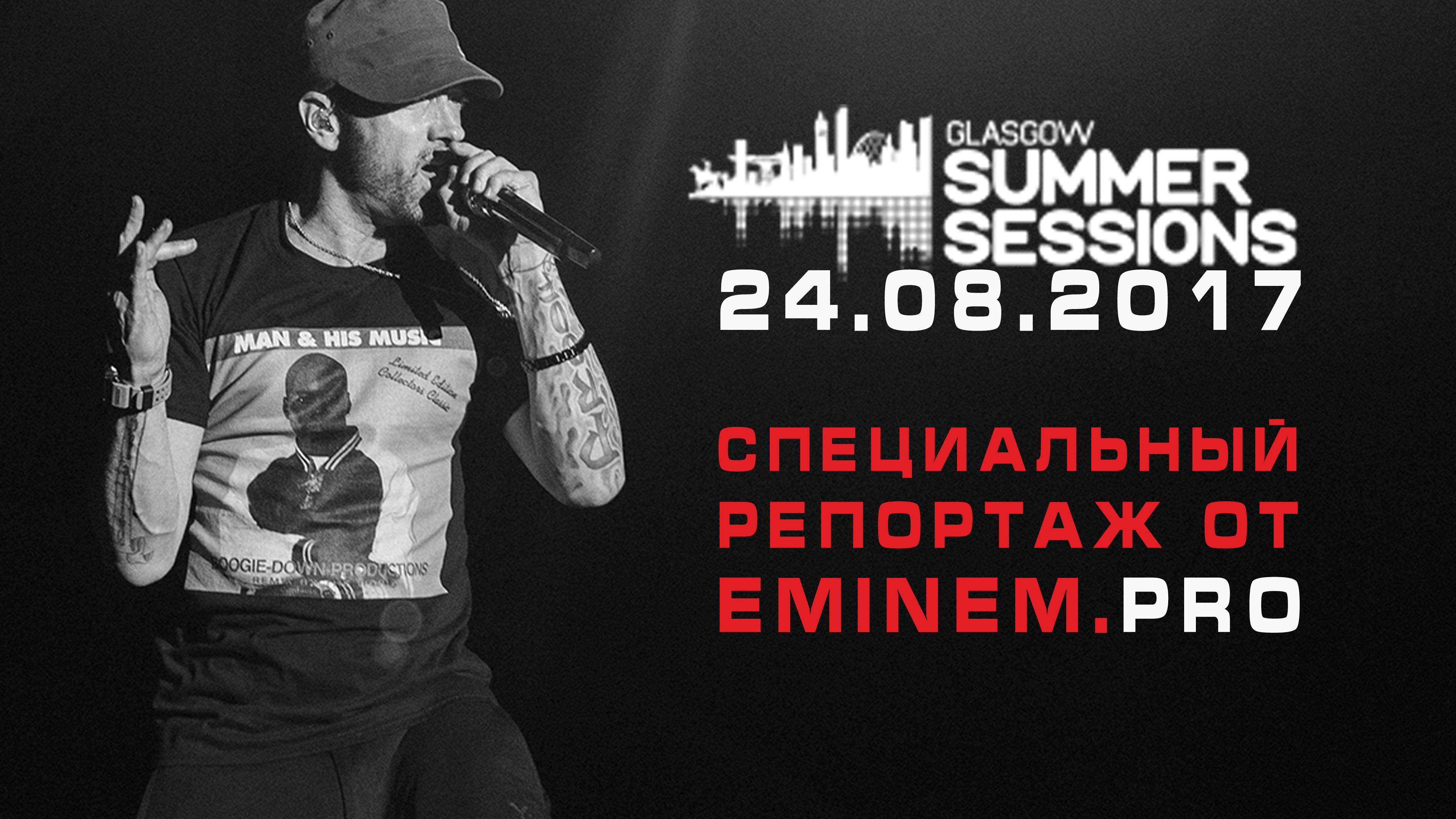 [Эксклюзив Eminem.Pro] Специальный репортаж с концерта Эминема в Глазго 24 августа 2017 года. Во всех подробностях