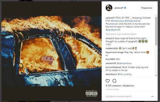 Yelawolf выпустит альбом «Trial By Fire» 27 октября!