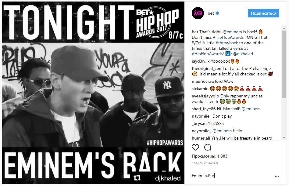 В BET Networks подтвердили возвращение Эминема на Hip Hop Awards!