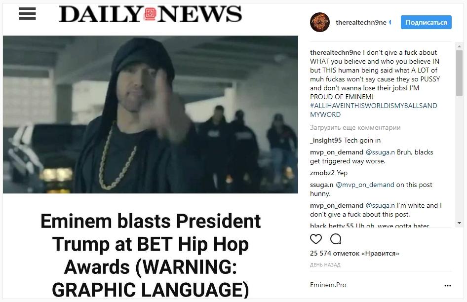 50 Cent не обошел стороной своего друга и коллегу и в Инстаграм выразил своё отношение к фристайлу: «Все ещё номер один. Люблю тебя, Эм, ты мой ниггер. Бог репа».