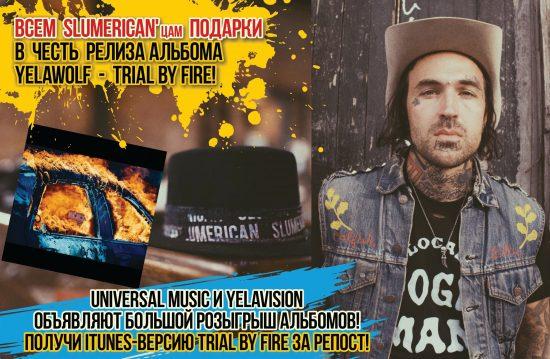 Наши друзья, проект #YelaVision и Universal Music проводят розыгрыш, чтобы отпраздновать релиз альбома Yelawolf'а — «Trial By Fire»! Хотите получить новый альбом Майкла? Тогда участвуйте!