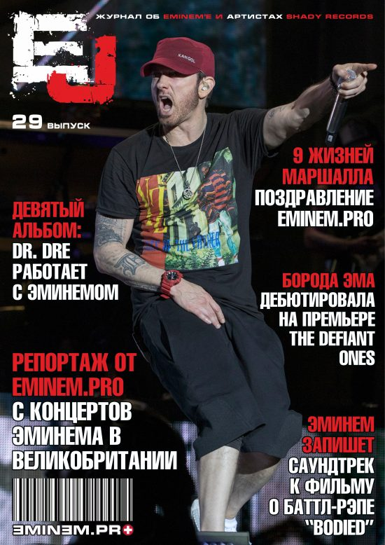 Журнал EJ: двадцать девятый выпуск. Eminem 45, С Днём Рождения