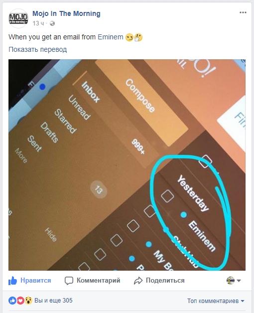 Официальный аккаунт шоу Mojo in the Morning на Фейсбуке пишет о получении какого-то письма от Эминема