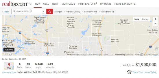 Особняк Эминема в Рочестер-Хилс продан за 1,9 млн. долларов