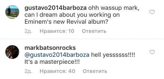 Продюсер Mark Batson назвал новый альбом Эминема «шедевром»!