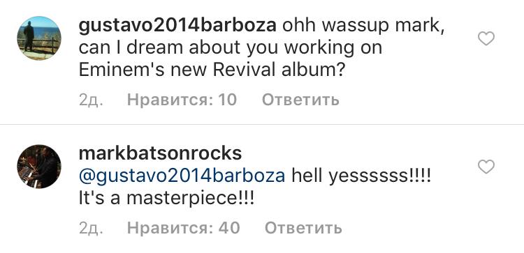Продюсер Mark Batson, которого вы можете знать по работе с такими артистами, как Eminem, 50 Cent, Dr. Dre, Nas, Jay Z, Sting и Beyonce (и многими другими), сказал, что альбом «Revival» – это шедевр.