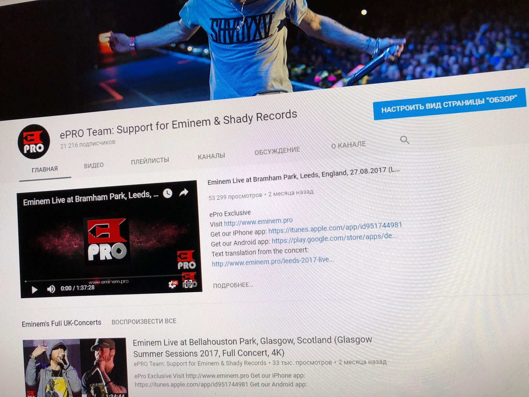 Представляем новый формат новостей на проекте «Eminem.Pro»