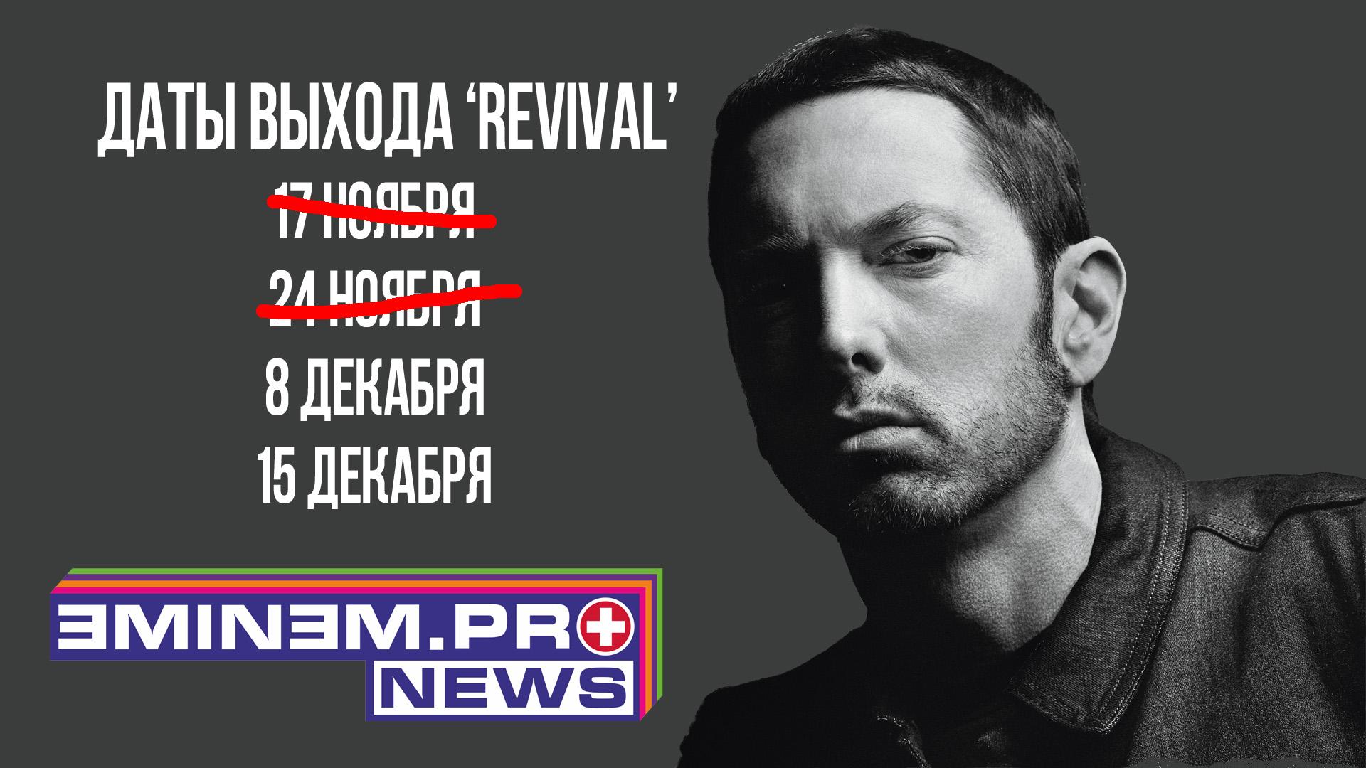 Когда Eminem выпустит «Revival»? И кое-что новое о грядущем альбоме.